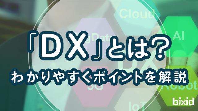 「DX」とは? わかりやすくポイントを解説