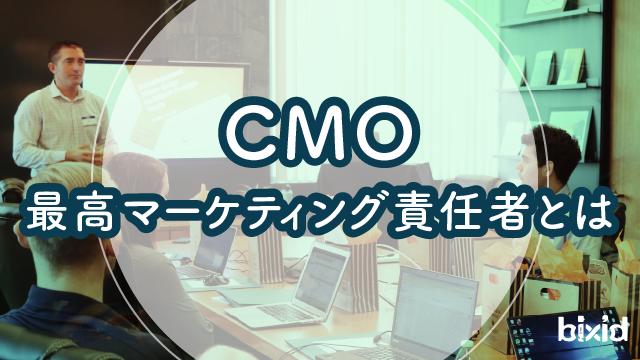 CMO 最高マーケティング責任者とは