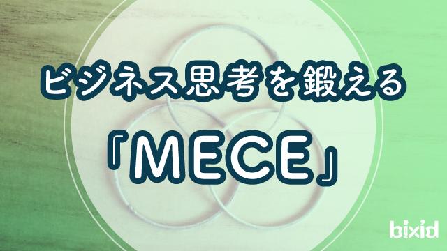 ビジネス思考を鍛える「MECE」