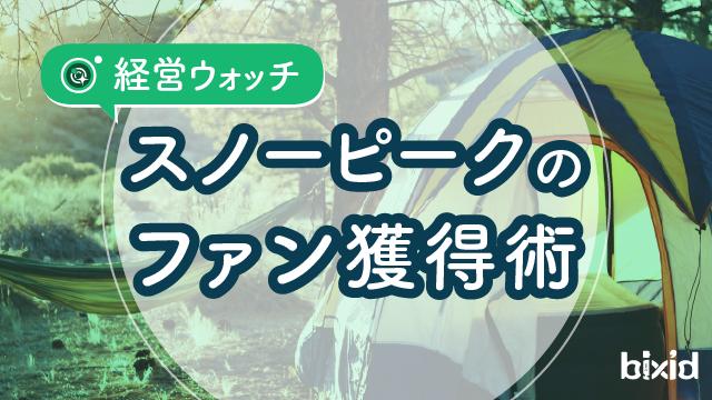 【経営ウォッチ】スノーピークのファン獲得術