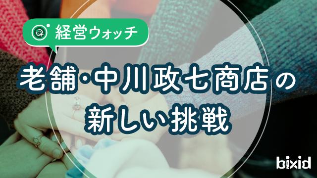 【経営ウォッチ】老舗・中川政七商店の新しい挑戦