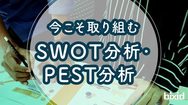 今こそ取り組む SWOT分析・PEST分析