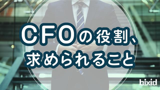 CFOの役割、 求められること