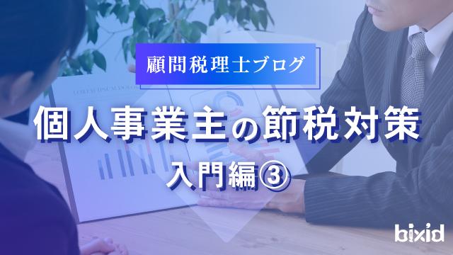 個人事業主の節税対策 入門編③