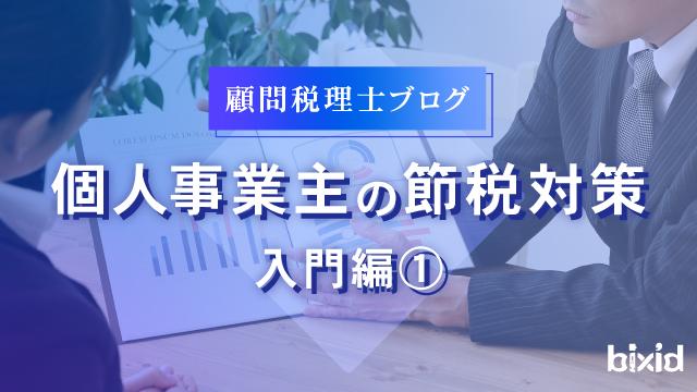 個人事業主の節税対策 入門編①